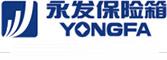 宁波永发集团有限公司官网,保险箱  保险柜  智能枪柜