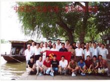 万博体育软件下载链接党员在嘉兴南湖