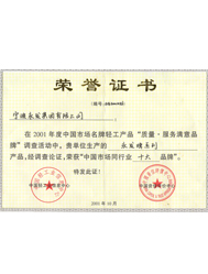永发集团十大品牌证书
