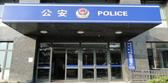 浙江警局枪支弹药管理项目