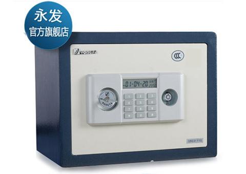 永发3c25保险箱